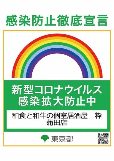 厳選和牛×個室居酒屋 粋~iki~ 蒲田店 店内の画像