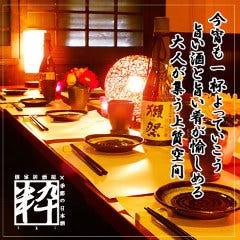 厳選和牛×個室居酒屋 粋~iki~ 蒲田店