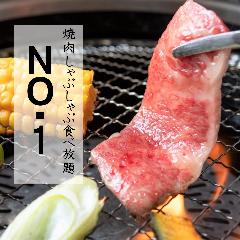 No.1 烧肉 しゃぶしゃぶ 食べ放题 新宿店