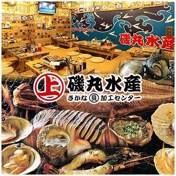 磯丸水産 五反田店