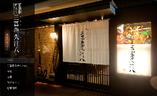 青森食材と隠れ家個室 日本橋 三冨魯久汁八