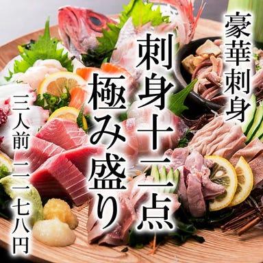 鮮度の極み 魚もつ 武蔵小杉 メニューの画像
