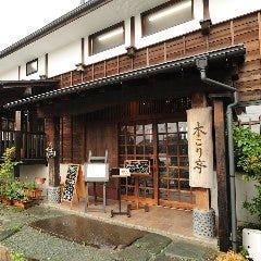 古民家レストラン 木こり亭