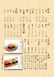 お好み寿司メニュー