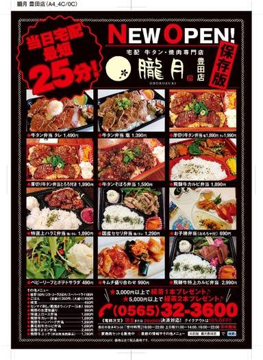 飛騨牛焼肉 にくなべ屋 朧月(おぼろづき) 豊田キタ町店 こだわりの画像