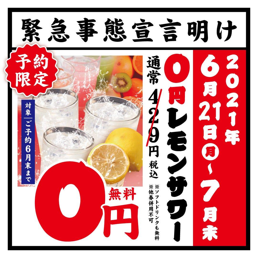 居酒屋 小間蔵 福知山駅前店