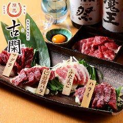馬肉とおばんざい 桜焼肉 古閑(こが)個室 錦