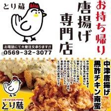 【唐揚げ専門店】とり蔵 OPEN