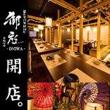 贅沢個室と絶品鶏料理 鳥蔵 有楽町店