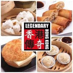香港傳奇 Legendary Hong Kong