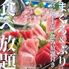 全席個室居酒屋 まぐろ食べ放題 魚蔵 ‐UOKURA‐ 浅草橋本店