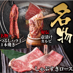 焼肉 天山閣 なごみ春日店