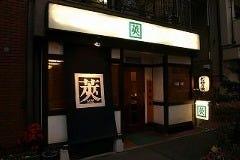 鉄板焼・お好み焼 莢(SAYA) 新宿内藤町本店