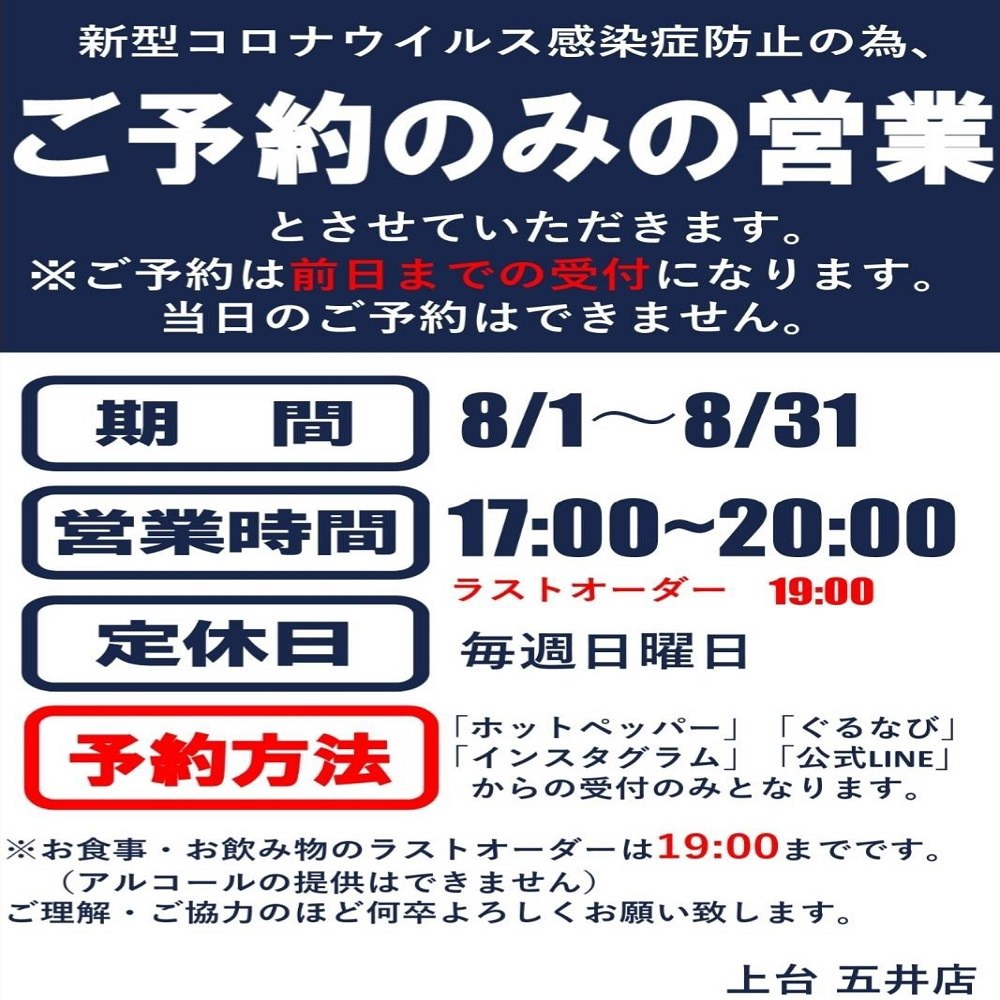 隠れ家個室×アジアンバル 上台〜ShanTai〜五井駅西口