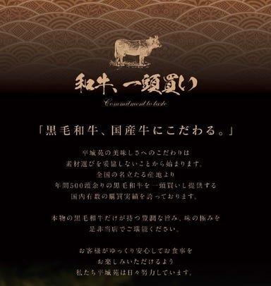 和牛焼肉 平城苑 EXPOCITY店 メニューの画像