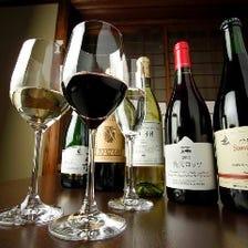 料理に合わせたワインをご用意