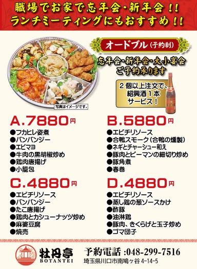 中華料理 牡丹亭  メニューの画像