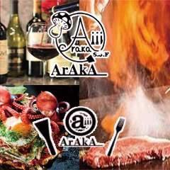お好み焼き・鉄板焼き ArAkA(あらか) 北浜本店