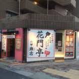 阪急神戸線 六甲駅 徒歩8分です!
