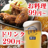 お料理99円~♪ お財布に優しい居酒屋さんです♪