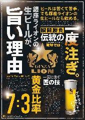 ☆★☆ライオンのビールはなぜ美味しい?☆★☆