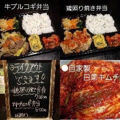 韓国家庭料理 いもや