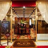[駅近の好立地] 横浜駅西口より徒歩5分◇ホテル直営レストラン
