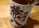 日本酒だけではありません。レア焼酎兼八!