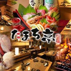 和食・個室居酒屋 たまち亭 田町店
