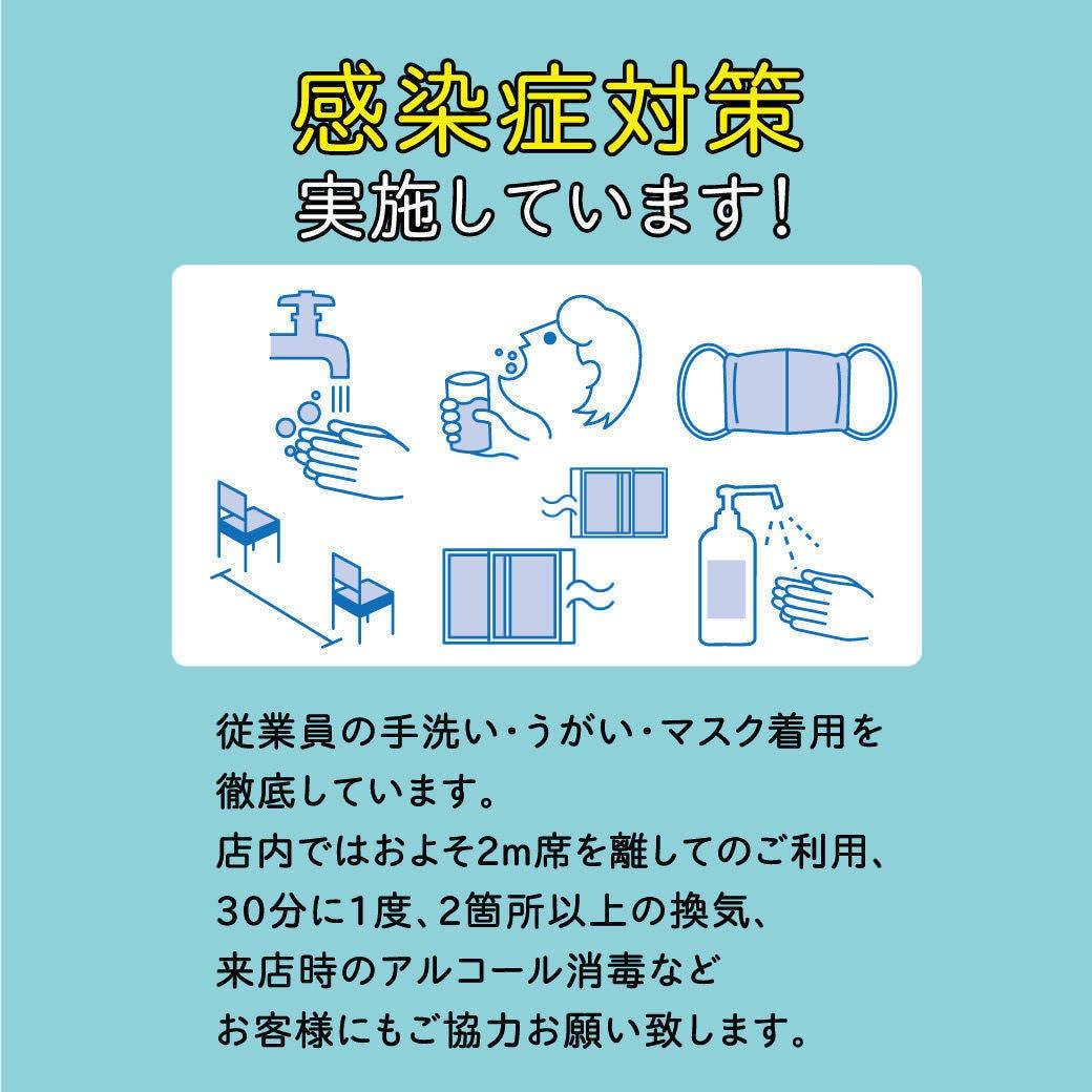 消毒・体調管理・清掃徹底中
