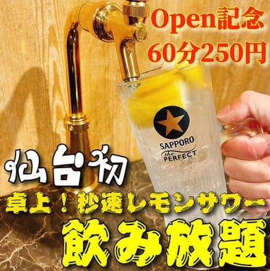 仙台焼肉ホルモン酒場 焼肉え~す。  コースの画像