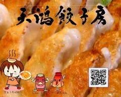 天鴻餃子房 有楽町店