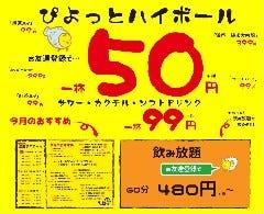 ぴよっと 澄川店
