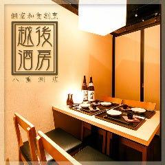 完全個室居酒屋 越後酒房八海山 東京八重洲店