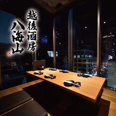 八海山公認 個室居酒屋 越後酒房 東京駅八重洲店