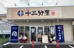 近江熟成醤油ラーメン 十二分屋 八日市店