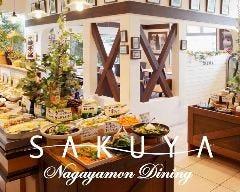 旬菜ビュッフェレストラン サクヤ長屋門ダイニング