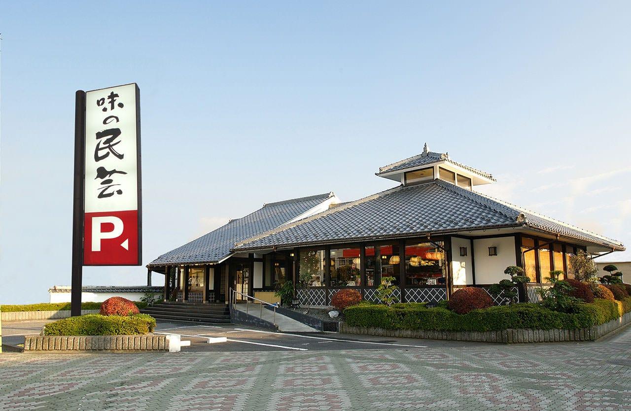 味の民芸 大田原店
