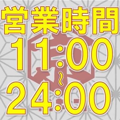 大衆酒場×個室居酒屋 京 みやこ 神田西口店  こだわりの画像