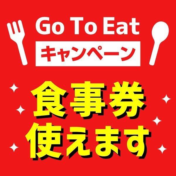GoToEatプレミアム食事券使えます。