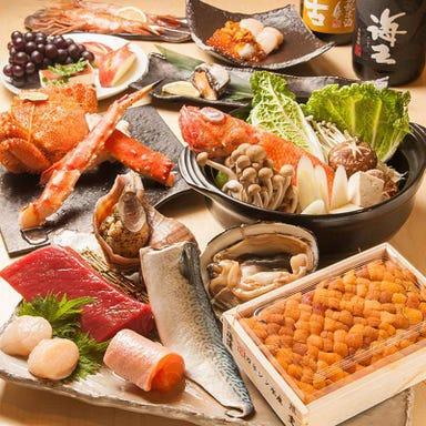 北海道完全個室 海王 本店  コースの画像
