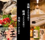 北海道完全個室 海王 本店