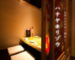 個室ダイニング 箱屋 栄伏見店