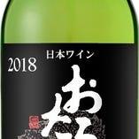 【北海道ワイン】おたる 醸造ナイヤガラ…グラス 690円(税抜),720ml 3,000円(税抜) 国産葡萄で醸造したこの辛口ワインは、マスカットを思わせる白葡萄のみずみずしく豊かな香りが華やかに広がります。