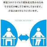 感染症防止のため、極力お隣の方との間を離してご案内します。