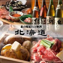 北の味紀行と地酒  北海道 大手町店