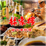 中華×食べ放題専門店 林家楼 戸塚店