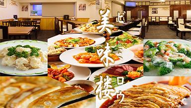 個室中華 食べ放題 香港美味楼 落合店 メニューの画像
