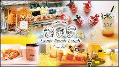 おもちゃカフェ Laugh Rough Laugh