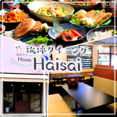 琉球ダイニング Haisai